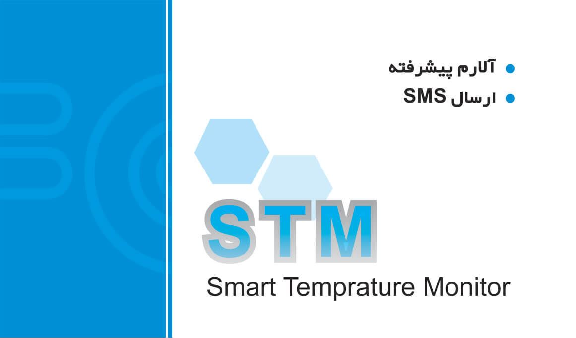 (STM(smart temperature monitoringچیست؟